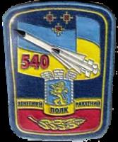 540 зрп
