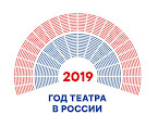 2019 год - Театра