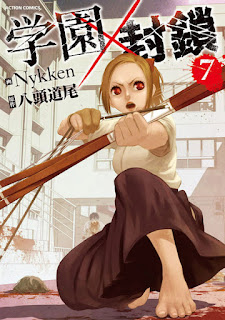 [Nykken x 八頭道尾] 学園×封鎖 第01-07巻