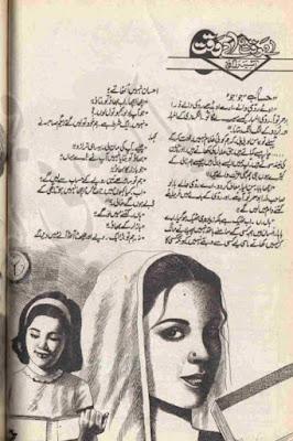 Ae waqt ae waqt by Asia Razaqi pdf.