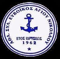 ΑΣ ΕΥΒΟΪΚΟΣ ΑΓ.ΝΙΚΟΛΑΟΥ