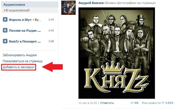 Добавить в закладки Вконтакте