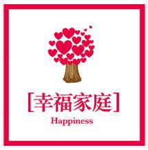幸福家庭 Happiness