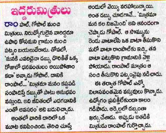 ramayanam short story in telugu pdf