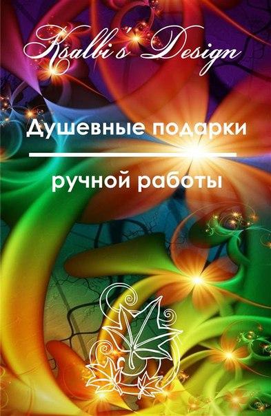 Ksalbi's Design - Душевные подарки ручной работы
