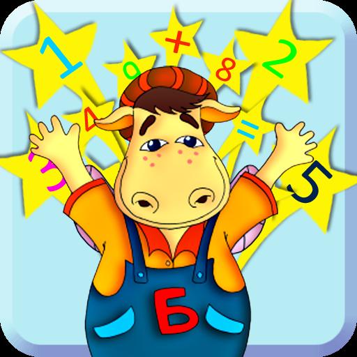 развивающие приложения для детей учимся считать математика