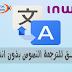 تشغيل تطبيق Google Traduction للترجمة النصوص إلى اي لغة بذون انترنت للمستعملي إنوي