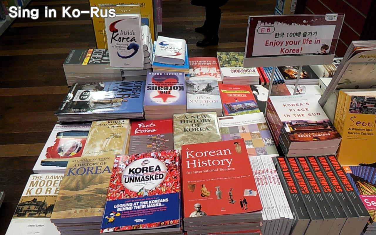 Книги По Корейскому Языку