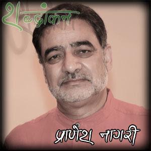 Pranesh Nagri Poetry कविता प्राणेश नागरी