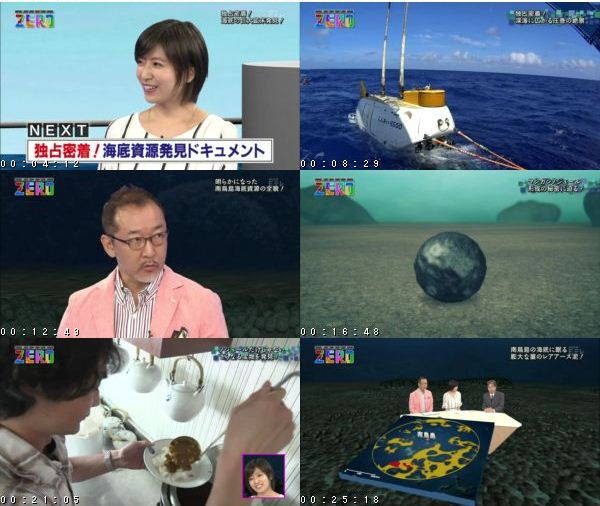 [TV-Variety] サイエンスZERO「独占密着!海底に眠る巨大鉱床!」 – 2016.08.28