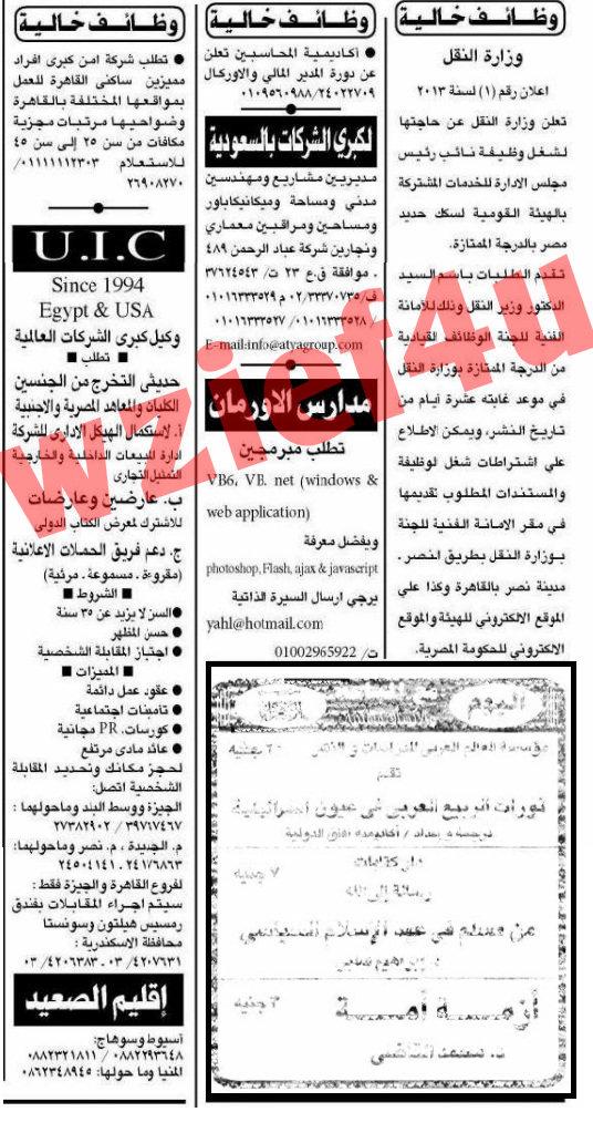 وظائف جريدة الأهرام الثلاثاء 8 يناير 2013 -وظائف مصر الثلاثاء 8-1-2013