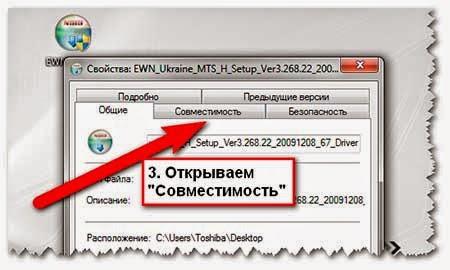 Установка драйверов МТС Коннект под Windows 7 - шаг 2