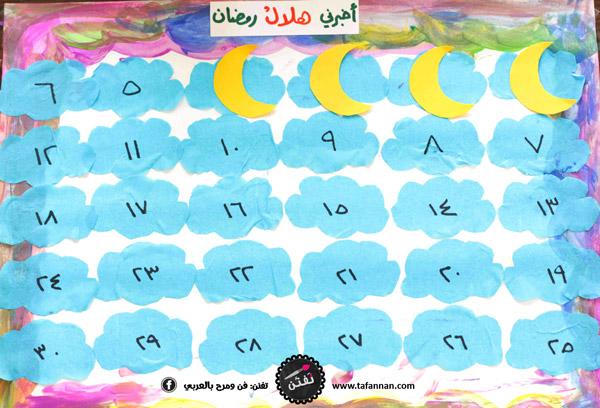 أخبرني هلال رمضان نشاط يومي للطفل في الشهر الكريم