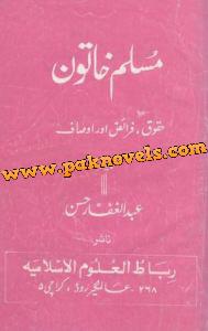 Muslim Khatoon – Haqooq, Fraiz Aur Ausaf by Abdul Ghaffar Hassan