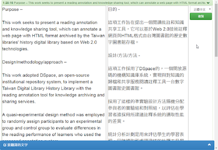 1:20:15 Purpose — This work seeks to present a reading annotation and knowledge sharing to , which can annotate a web page with HTML format archiv v Purpose —目的 EM K ˇ This work seeks to present a reading annotation這項工作旨在提出一個閱讀批註和知識 and knowledge sharing to , which can annotate a 共京工具,它可以基於Web 2﹒0技術註釋 web page with HTML format archived by the Taiwan網頂與HTML格式由台灣圖書館的歷史數 libraries' history digital library based on Web 2.0安圖書館存檔 techn ogies. K 設詞/方法/方法 Design/method ogyJapproach 這項工作採用了DSpace的,一個開放源 This work adopted DSpace, an open-source碼的機構知識庫系統,實現與對知識的 institutional repository system, to implement a歸檔和共享服務閱讀註釋工具一台數字 Taiwan Digital Library History Library with the圖書館史圖書館 reading annotation to for knowledge archiving and sharing services.採用了這樣的準實驗設計方法隨機分配 參與耆的實驗組和對照組,以評估在學 A quasi-experimental design method was employed罔耆誰採用所建議註釋系統的謹取性荊 1 randomly assign participants to an experimental 的差異 group and contr group to evaluate differences in the reading performance of learners who used the 統計分析計劃是用來評估學生的學習表 EET