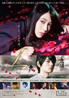 映画『L-エル-』DVD&Blu-ray収録 メイキング映像・特報映像