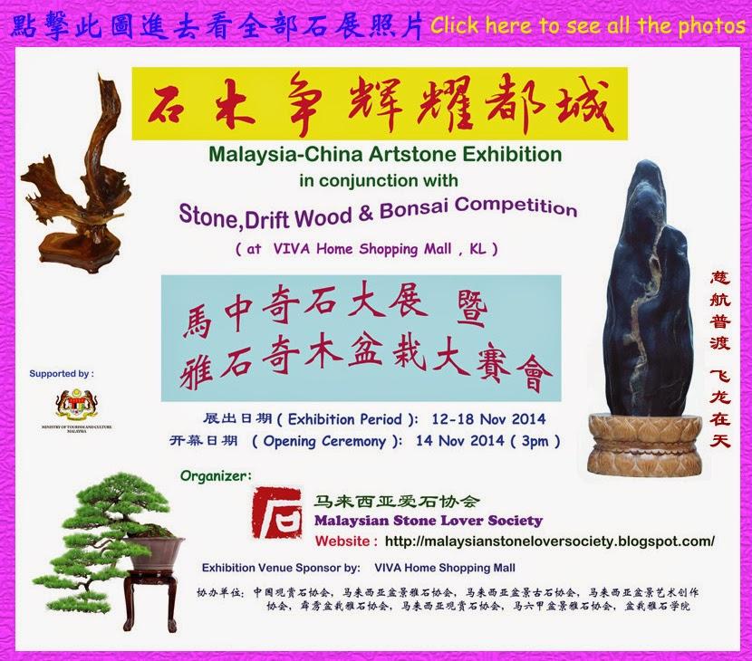 2014 Viva mall stone exhibition