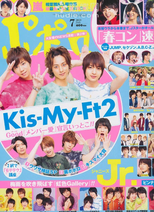 Popolo (ポポロ) July 2013 Kis-my-ft2
