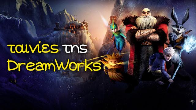 Οι Καλύτερες Παιδικές Ταινίες Κινουμένων Σχεδίων από την DreamWorks Animations