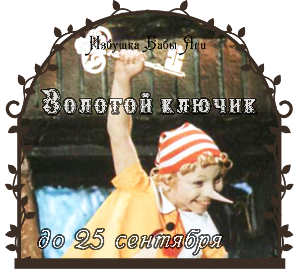 http://bymamayaga.blogspot.ru/2014/08/blog-post_26.html
