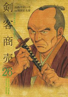 [池波正太郎×さいとう・たかを] 剣客商売 第01-26巻