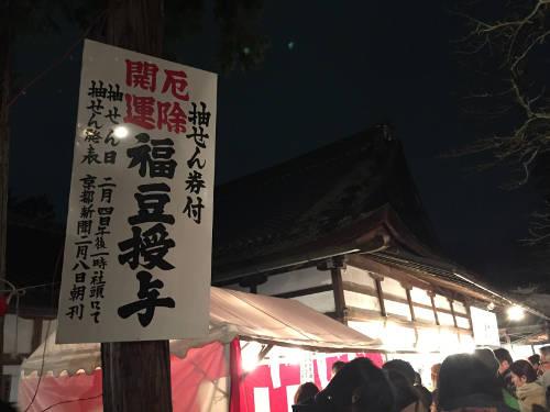 吉田神社「抽選券付き厄除福豆」授与
