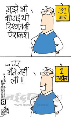 corruption in india, corruption cartoon, indian political cartoon, April fool cartoon