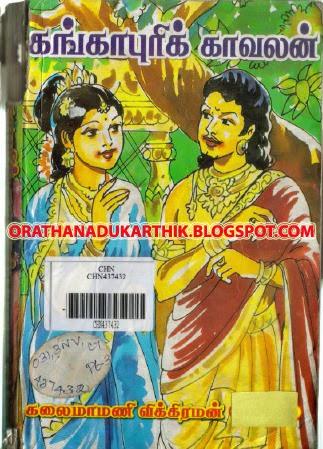 விக்கிரமன் -கங்காபுரிக் காவலன்(சரித்திர நாவல் ) Viki-bmp+copy