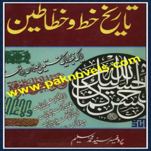 Tarekh Khat o Khata Tain by Professor Syed Muhammad Saleem
