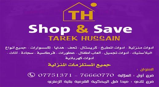محلات طارق حسين للادوات المنزليه والكهربائية