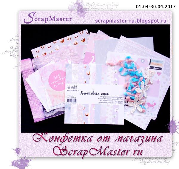 до 30.04 от Scrap Master