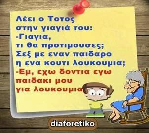 ΤΟΤΟΣ FOR EVER