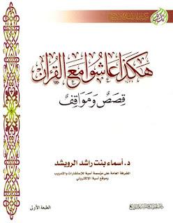 هكذا عاشوا القرآن