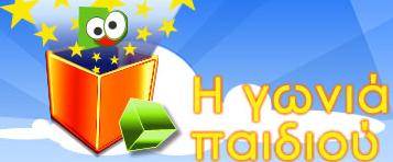 Παιχνίδια για την ΕΕ και τα δικαιώματα του παιδιού