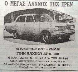 ΤΕΧΝΟΛΟΓΙΑ, ΑΥΤΟΚΙΝΗΤΑ, ΜΟΝΤΕΛΟ '70