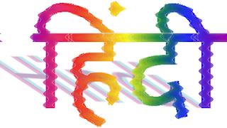 hindi-blogs