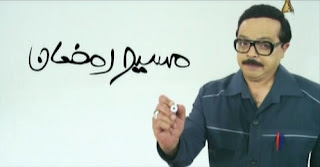 مسلسل - مسيو رمضان | محمد هنيدي | رمضان 2011  - متجدد يومياً
