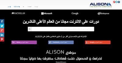 موقع ALISON لدراسة و الحصول على شهادات معترف بها دوليا مجانا