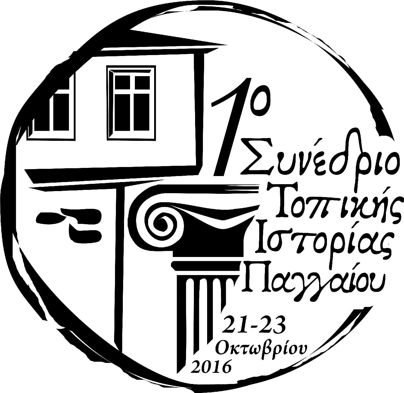 1ο Συνέδριο Τοπικής Ιστορίας Παγγαίου