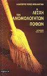 Η λέσχη των ανομολόγητων  πόθων (griego)
