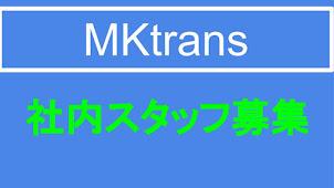 社内翻訳者募集してます。