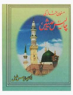 Masnoon Namaz Ki Chalees Hadith By Dr Muhammad Ilyas Faisal