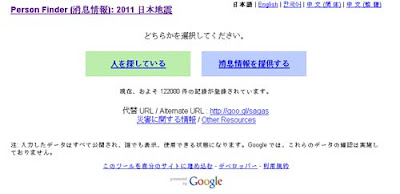 Google Person Finder 2011 Japan Earthquake