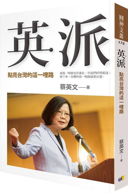 蔡英文新書【英派:點亮台灣的這一哩路】預購 哪裡買 臉書