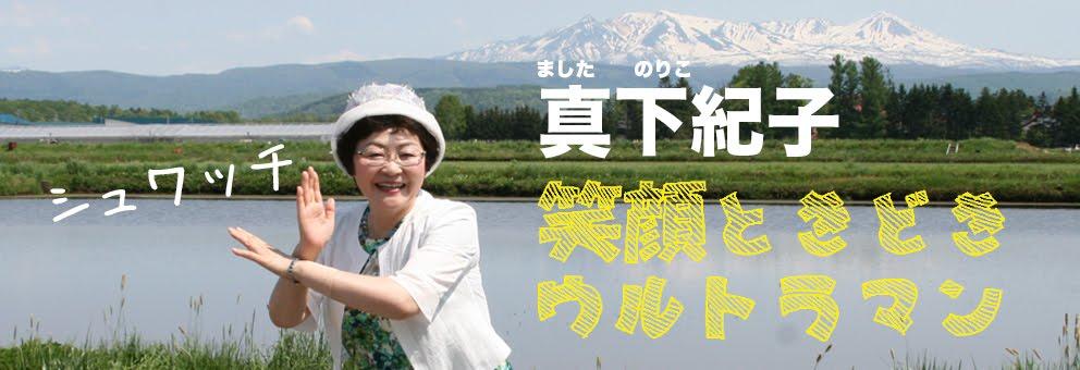 真下紀子の笑顔ときどきウルトラマン- 【真下紀子 】ましたのりこ
