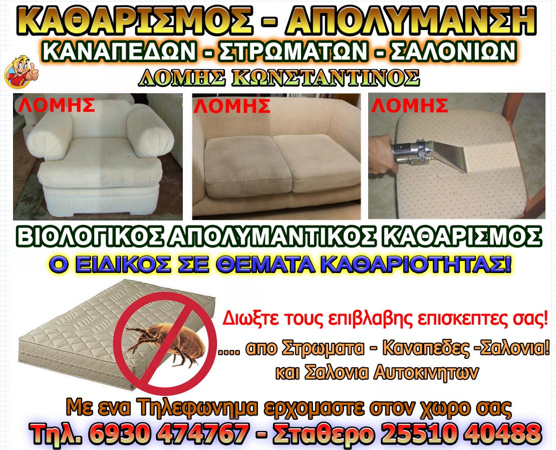 Συνεργειο Καθαρισμων Λομης Αλεξανδρουπολη