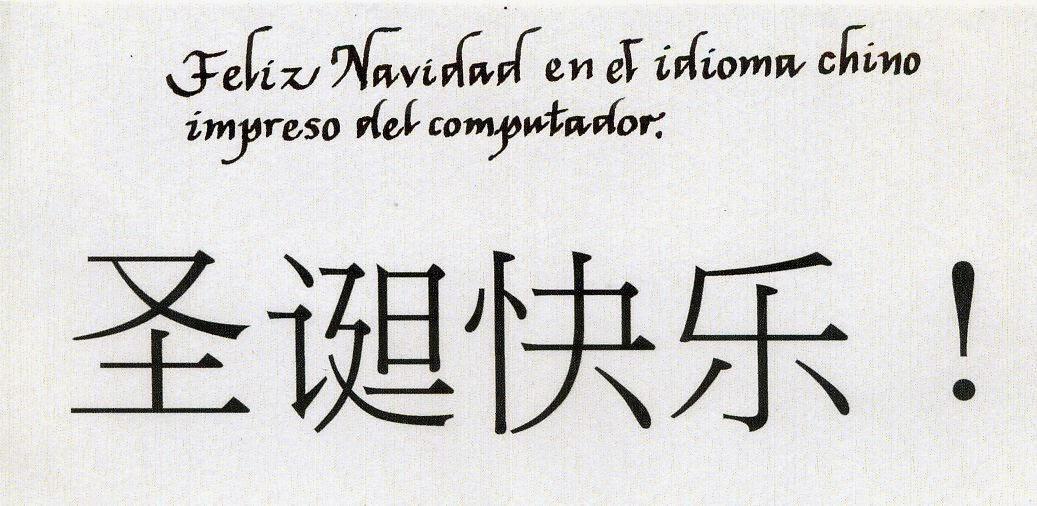 china writing