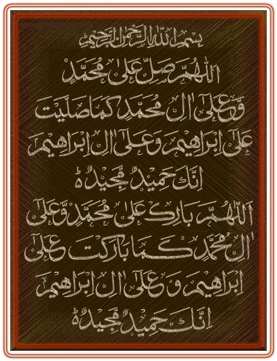 [Image: Darood-a-Ibrahimi-My-Sweet-Islam-001.JPG]