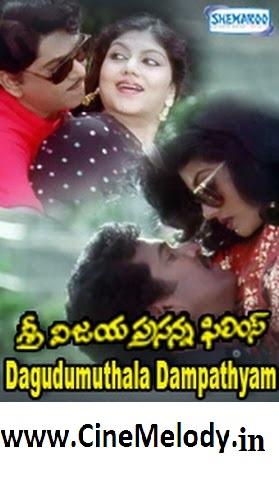 Dagudumuthala Dampathyam Telugu Mp3 Songs Free  Download -1991