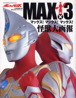 Complete Episode of Ultraman MAX